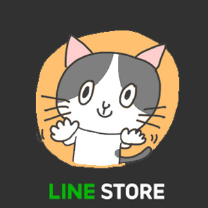 ■ LINEスタンプ販売中